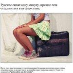 Непонятные для иностранцев русские традиции. Часть 1 http://t.co/p0pvzc1QLb