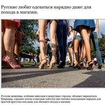 Непонятные для иностранцев русские традиции. Часть 2 http://t.co/demg8IVFmG