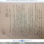 続)( ほやほやの別件だったヅラ~ で、これと歩調を合わせるようにして、総理補佐官はツイッターでわめき散らしていた、とw・・  (T ^ T) https://t.co/HWKATSCAA2