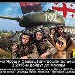 В 1945-м Ярош и Саакашвили дошли до Берлина. В 2015-м дойдут до Москвы! Героям Слава! http://t.co/dBZTEOyh5r