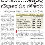 Farmers of Athani, max sugar cane growing taluk of Karnataka, sell to Maharashtra sugar factories. CM of KA betrayed! http://t.co/QHogkvBpfr
