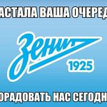 Друзья, поддержим «Зенит» в Лиге чемпионов! «Ретвит» на удачу! http://t.co/ugsnV2QjNP http://t.co/DAubC2dloH