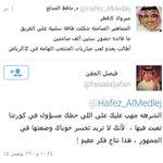 مسؤول بالإتحاد السعودي يُحمل الجمهور خسارة المنتخب في #نهائي_خليجي22 .  #حافظ_المدلج_يحمل_الجمهور_خسارة_كأس_الخليج  - http://t.co/W0YoCcnMs0