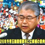 【期待】札幌市長、2026年の冬季五輪招致を表明 http://t.co/7kcE98bTak 札幌市は10月、市民1万人を対象に招致の是非を問うアンケートを実施し、66.7%が「賛成」「どちらかといえば賛成」と回答した。 http://t.co/WGf6i9yPG1