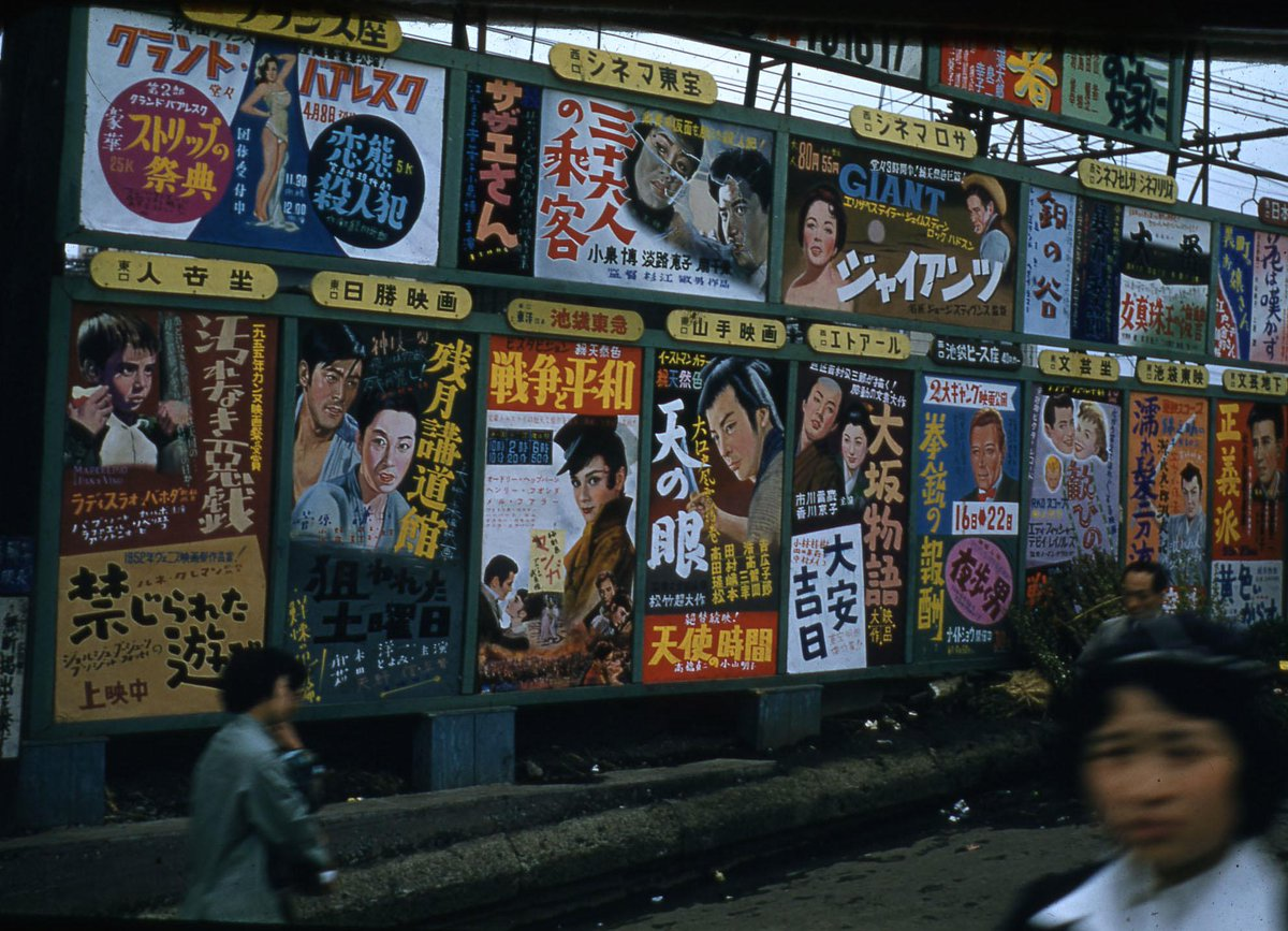 Movie and theater posters from late 1950s Tokyo: http://t.co/1BuEPteUbG http://t.co/O72C2gKCel