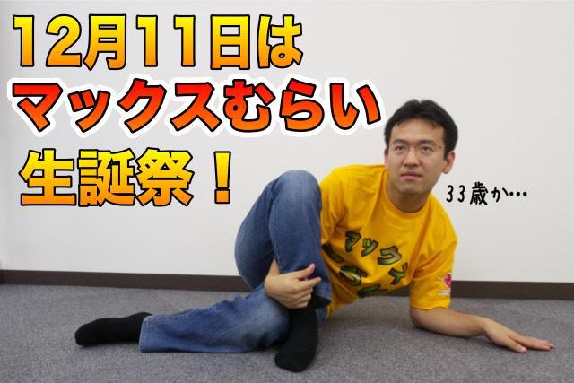 もう当日のスタジオ観覧は申し込んだ?締切は明日5日!!→12月11日は『マックスむらい生誕祭』! 今年も長時間生放送があるぞ!!! - たのしいiPhone! AppBank http://t.co/Yg9QKehqVZ http://t.co/Ja9FzsDumR