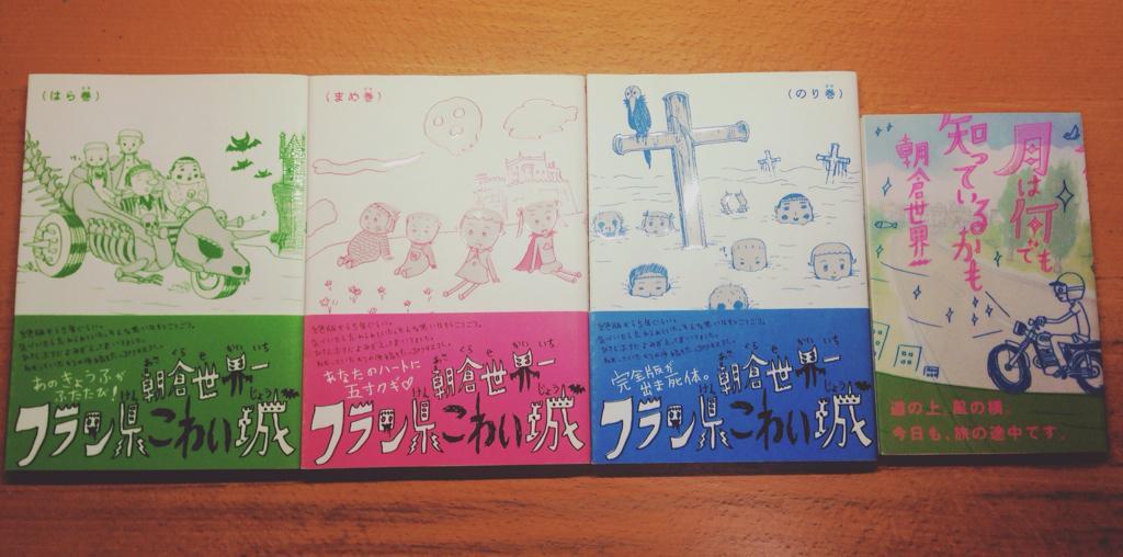 『フラン県こわい城』全3冊と『月は何でも知っているかも』の電子版が発売になりました。 http://t.co/IR78CheIoa