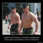 Сегодня, 27 ноября, в России отмечается День морской пехоты. http://t.co/1Ft7JMLavs