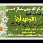 اليوم في مركز الفردوس المسائي/النسائي محاضرة للشيخ سالم الطويل فيديو إعلان المحاضرة http://t.co/NL5T5HQU5g #الكويت http://t.co/tFlyv73mDD