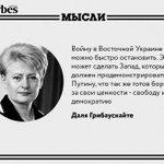 Прямое заявление без второго смысла.. Редкость для политика @Grybauskaite_LT  #Forbes http://t.co/vRE7GggYTn