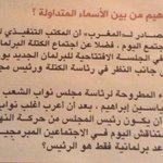 إجتماع اليوم للمكتب التنفيذي لحركة نداء تونس: ياسين ابراهيم من الأسماء المطروحة لرئاسة مجلس النواب (المغرب) http://t.co/2WeZbH8xIN