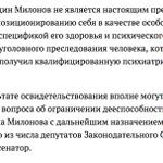 Сенатор Добрынин написал в СК про Милонова! http://t.co/qrii4CDfCO http://t.co/jiltUK9yj4
