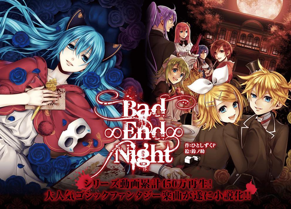 GUMI、神威がくぽが登場する「Bad ∞ End ∞ Night/ひとしずく×やま△」が小説化!いよいよ明日、上・下巻同時発売です!よろしくお願いします。http://t.co/HcInlcr2iZ #gumi #神威がくぽ http://t.co/G9vGIOovP5