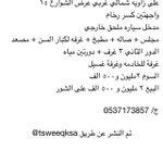 ✳️ فيلا في #الرياض الياسمين درج صاله + شقتين على زاويه شمالي غربي عرض الشوارع ١٥ واجهتين كسر رخام http://t.co/iFoiO0wqo4
