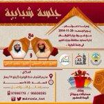الليلة بإذن الله في #الكويت لقاء شبابي لدعاة شبابيين http://t.co/tcjBx2tUI7