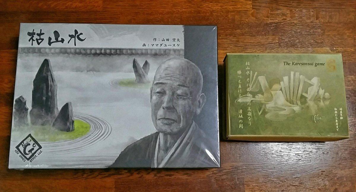 話題の日本庭園ボードゲーム『枯山水』が届いていたので、玉野大介氏(@tamadai)が作られたボードゲーム『枯山水』と並べてみた。この2つのゲームをプレイすることで、多少なりとも禅の心に通じることが出来るだろうか(笑 http://t.co/HVllKzoHlx
