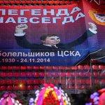 Россия прощается с тренером Виктором Тихоновым #фоторепортаж http://t.co/LptALa3y6M http://t.co/bRiqeVbmhG