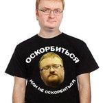 """Сенатор требует проверить Милонова на разжигания межнациональной розни из-за майки """"Православие или смерть"""". #gl http://t.co/CpiPjQUBVG"""