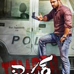 TEMPER FIRST LOOK http://t.co/gXzRZG5rB9