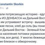 #Россия Как на Дальнем Востоке вату из Донбасса встречали... #Украина #Донбасс http://t.co/xBrTi9g0gA