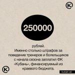 Цифра дня: 250 тысяч рублей. И да, сейчас у «Кубаши» единственный спонсор — наши налоги. http://t.co/KBh9A8mmFb