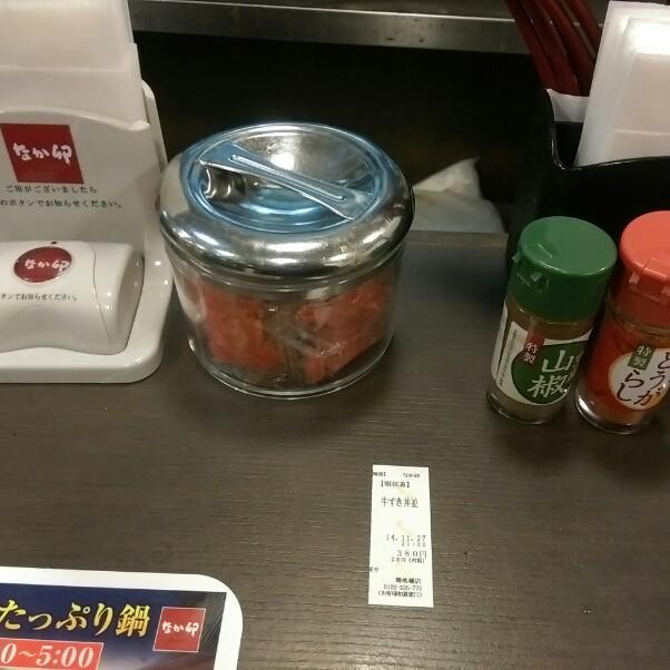 【悲報】なか卯、紅しょうがをケチって小袋タイプに変更 ふざけんなよゴミが