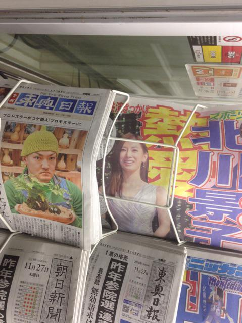 北川景子さんと熱愛中は僕ではありません。誤解です。 http://t.co/raq0eMnj29