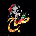 من أسرة #ستار_اكاديمي تحية وفاء لوطن الأغنية وشحرورة #لبنان صباح! #StaracArabia @EndemolME @StaracArabia #وداعاً_صباح http://t.co/Jp7aonFJAH