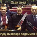Руку 16 января поднимал? Ходи сюда! #Украина #Рада8 http://t.co/8FR6s5U0av
