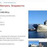 Желающего купить у Франции «Мистраль» ищут в Интернете http://t.co/onZeSbrmla http://t.co/ros3udL7rW