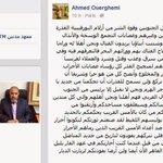 Conséquences de jouer la carte du régionalisme a des fins électorales, un dirigeant Nahdha appelle à diviser le pays! http://t.co/0lZgpeg6ql