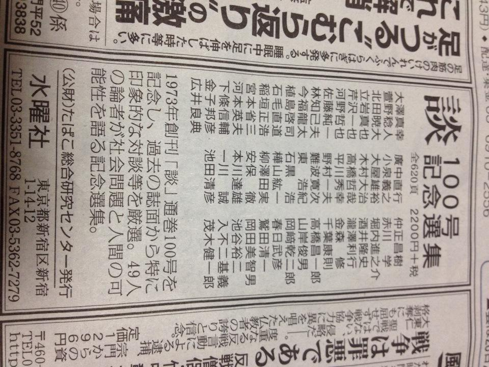 ふと目にした新聞広告。「49人の論者が社会問題と人間の可能性を語る記念選集。」とあるけど、男性名ばかり。ここに社会問題と人間の可能性の無さを感じた。 http://t.co/KISwuIin0b