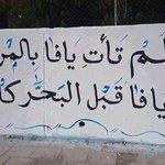 لم تأتِ #يافا بالمراكب #يافا قبل البحر كانت #smcpal http://t.co/k3BODb161v