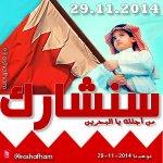 سنشارك من أجل أمن #البحرين سنشارك من أجل حماية تراب وطننا سنشارك من أجل مستقبل أبناؤنا #كلنا_سنشارك #بصوتك_تقدر http://t.co/ZDufkbnBOc