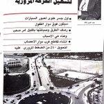 شلخ الطيبين دوار السلمانية اليوم اكبر اخطبوط طرق ولا شم ريحة كوبري #البحرين ١٩٧٥م http://t.co/1pugtcxAYN