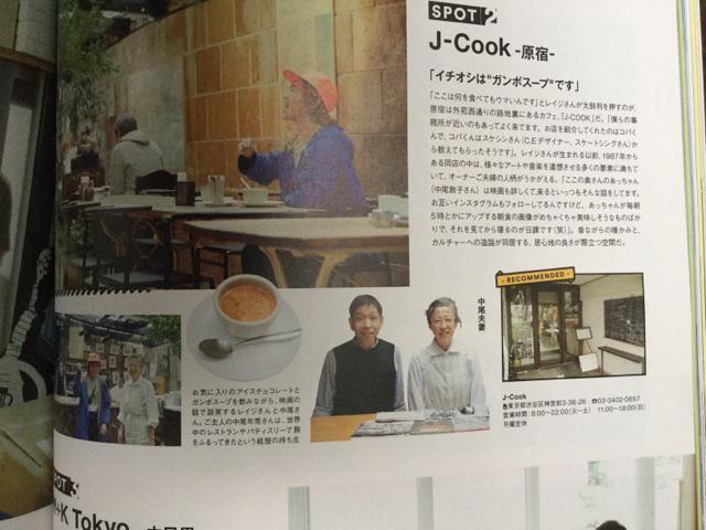 11/24発売Warpマガジン101ページにOKAMOT'Sのドラマーオカモトレイジさんお気に入りの店で掲載されました。レイジさんはPhingerinのデザイナー小林資幸さんが紹介して下さって彼を介していい関係を築いてきました。 http://t.co/i3rKRPRnrX