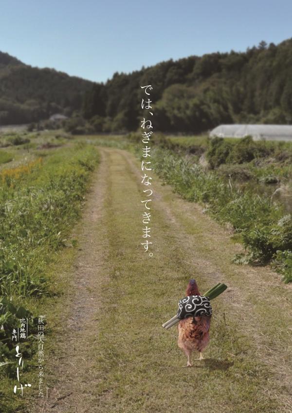 比内地鶏専門店「とりしげ」のポスターが切な過ぎる(´・ω・`) http://t.co/jhCocDn8Z0