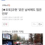 141128 Korea News Headline : Kyuhyun, despite the bad weather there is a huge crowd http://t.co/4Jacxn5eXW