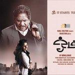 #Om #OldMan Stars #bharathiraaja   Movie Direction By Nirmal Kumar (#Salim Fame)