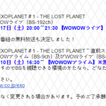 EXO 東京コンサート WOWOWでの放送日程決定! 2015年1月17日(土)20:00~21:30 http://t.co/Yw9cpkhFwy http://t.co/6wySGa6LfR