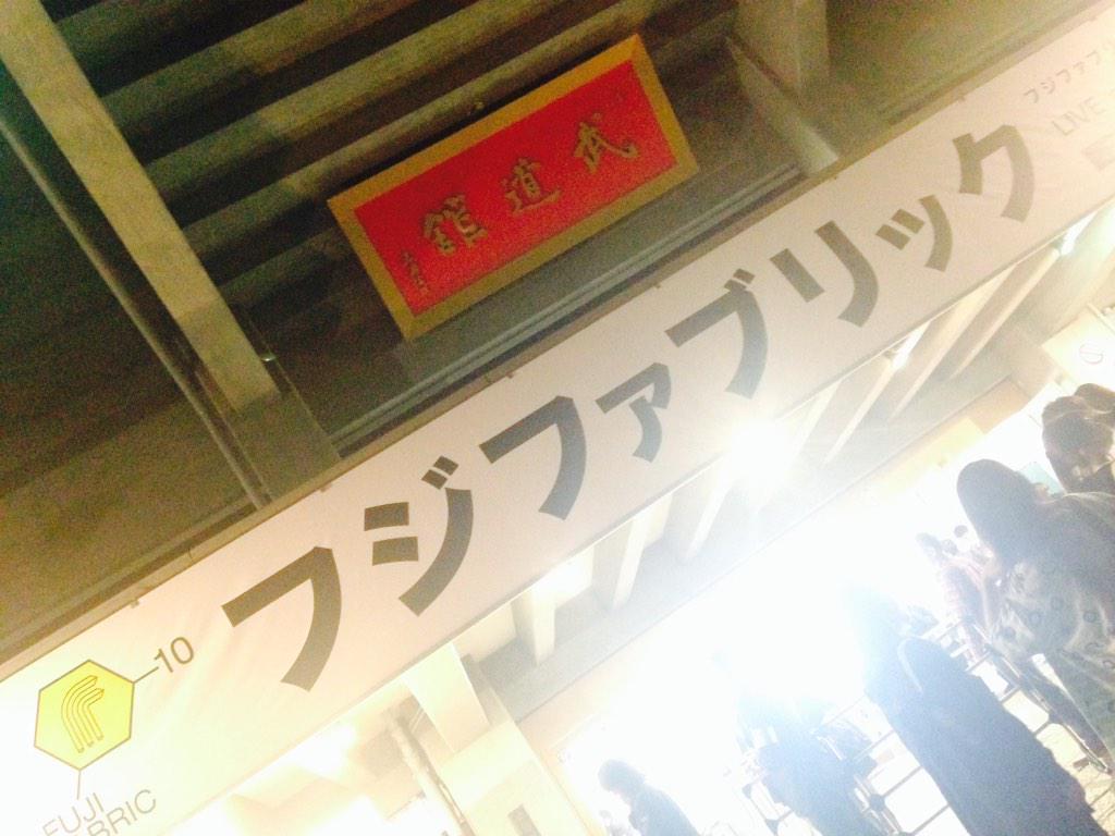 フジファブリック at 武道館。すべてが素晴らしかった…! フジファブリックのみんな、10周年おめでとう!(ツ) http://t.co/rtXU8NoZWW