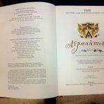 Уникальное издание к юбилею М.Ю. Лермонтова - подарок Главы города @Bespalova_MP библиотеке имени Лермонтова http://t.co/jNmvjULvMc