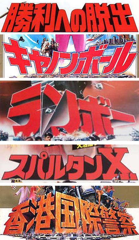 80年代に流行った映画のタイトルロゴがたまらなく好き。パシフィックリムとか合いそうなんだけど。 http://t.co/xfWvVsKd5f