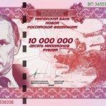Скоро напечатаем вот такие деньги! За них вы сможете купить себе немного гречки: http://t.co/Gct7jNE6PX