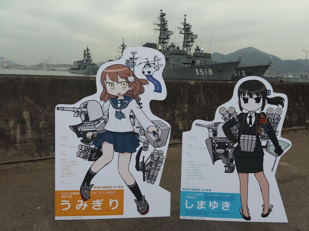 明日の海上自衛隊呉基地艦艇公開に寄贈したイラストが使われるそうです。お近くの方はぜひどうぞ。 http://t.co/qE4kItBZs7