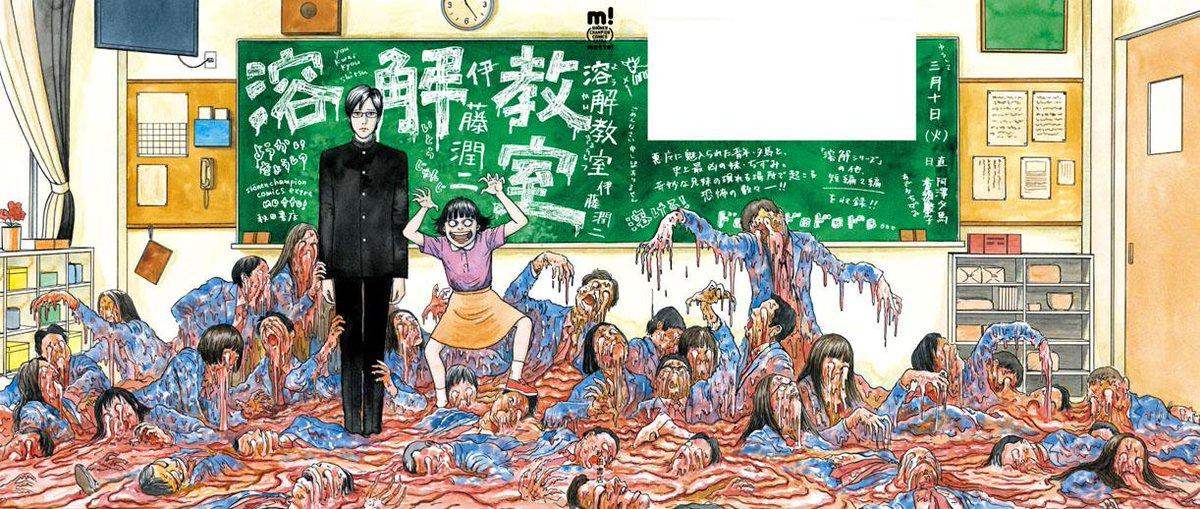 伊藤潤二さん『溶解教室』のカバー、フル。発売は12月19日です。 http://t.co/t9crjYS0S5