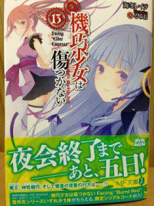 機巧少女は傷つかない(13)-【楽オク】 [楽天]  #rakuoku