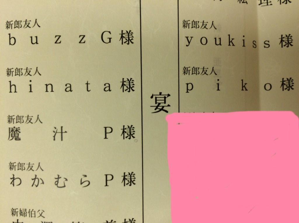 (キリッ RT @piko_niconico: 披露宴の座席表の名前がやばい。 http://t.co/L54SmD1t9J