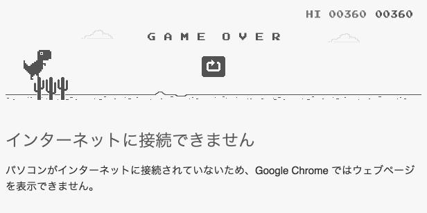 オフラインのときの Chrome にゲームがついてた。 当たり判定が結構厳しい。 http://t.co/tsy7ZVS9y9