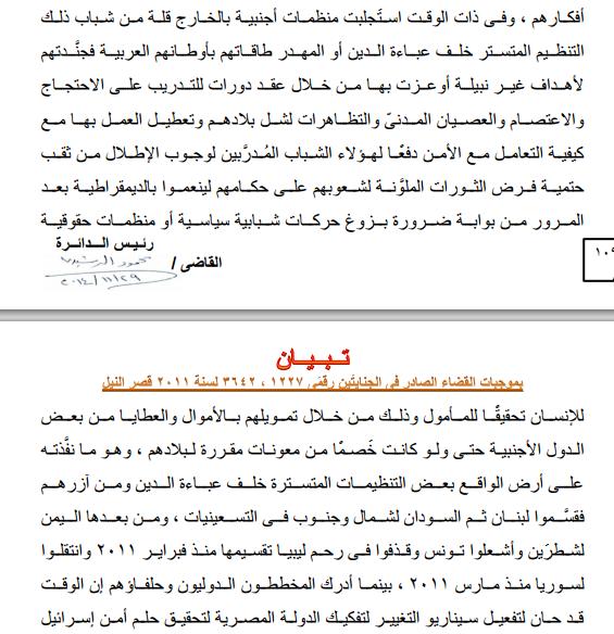 القاضي لم يحكم فقط ببراءة مبارك...هذا حكمه على يناير. http://t.co/eO7E0STD3D
